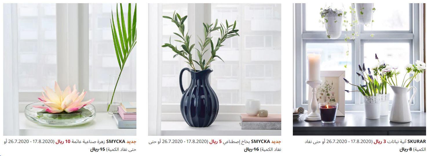 تنزيلات علي انيات النباتات من ikea السعودية